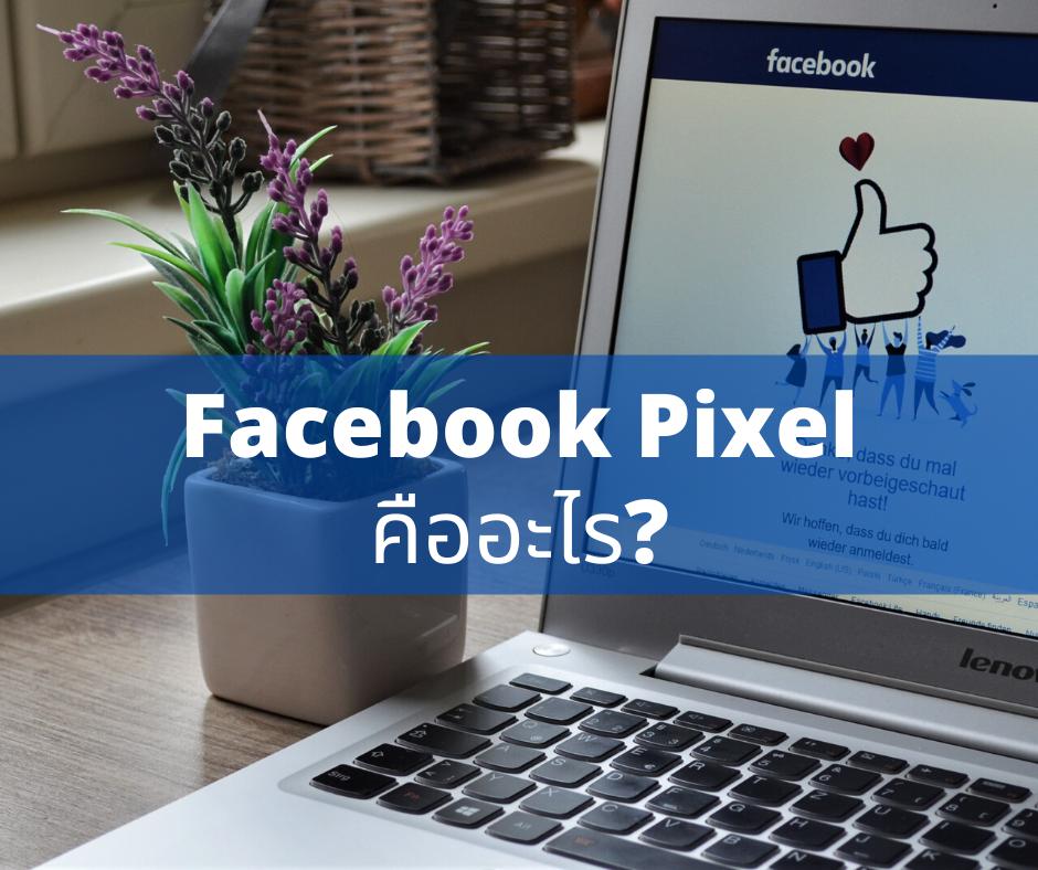 ยิงโฆษณาตรงกลุ่ม ด้วย Facebook Pixel